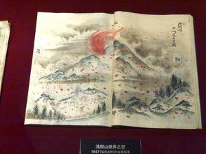 浅間火山博物館 (5)