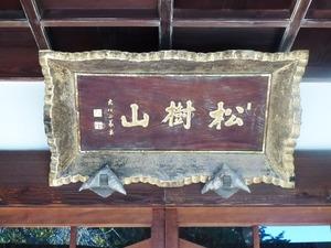 栄昌寺 (3)