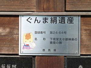 下南室赤城神社 (10)