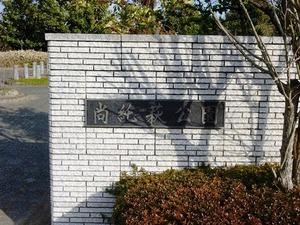 岩松尚純の墓 (1)