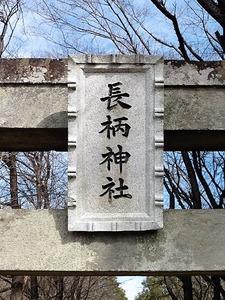 長柄神社 (2)