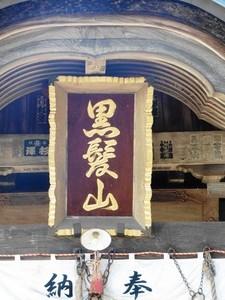 黒髪山神社 (4)