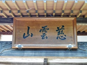 妙典寺 (3)