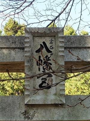 宮谷戸八幡宮 (3)