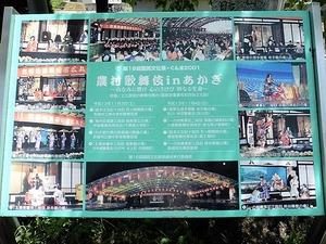 上三原田の歌舞伎舞台 (3)