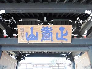 永隣寺 (4)