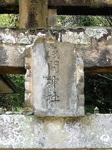 黒熊浅間神社 (2)