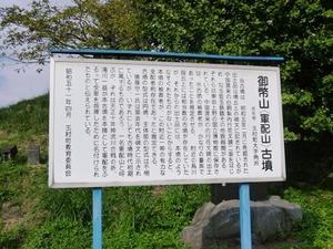 軍配山古墳 (2)