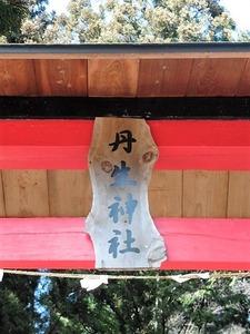 丹生神社 (2)