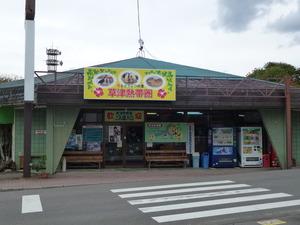 草津熱帯園 (9)
