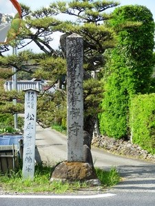 松岸寺 (1)