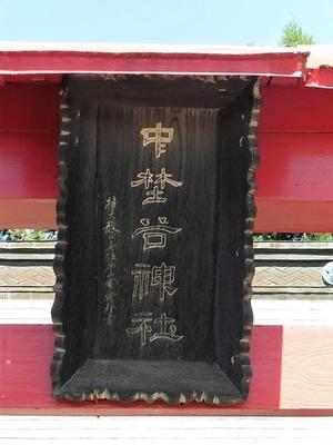 中野谷神社 (3)