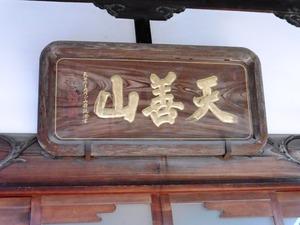 大蔵院 (4)