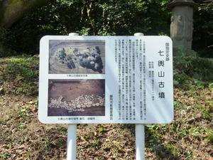 藤岡 七輿山古墳 (7)