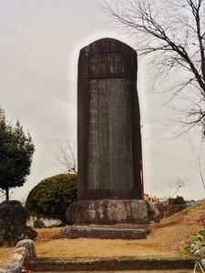 町田菊次郎頌徳碑