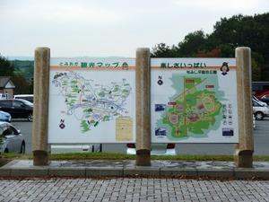もみじ平総合公園