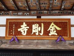 金剛寺 (4)