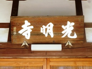 桐生・光明寺 (4)