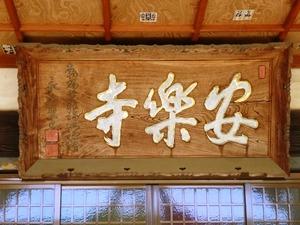 明和町・安楽寺 (3)