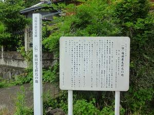 権田栗毛終焉の地 (1)