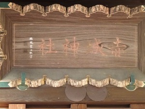 平塚赤城神社 (3)