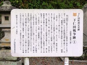高崎藩士戦死の碑 (3)