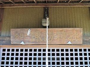 宮谷戸諏訪神社 (4)