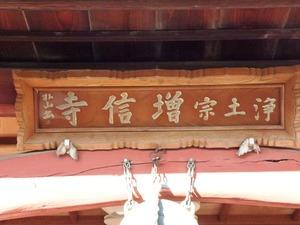 増信寺 (4)