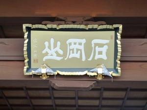 退魔寺 (2)