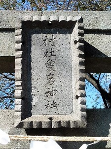 白井愛宕神社 (2)