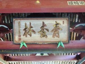 泉龍院(2)