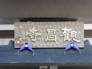 観昌寺 (4)