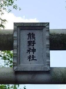 安中・熊野神社 (3)
