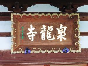 泉龍寺 (5)