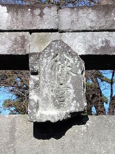 鼻毛石八幡神社 (2)