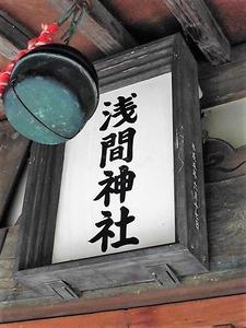鹿島浅間神社 (6)