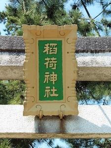 小屋原稲荷神社 (2)