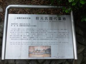 宝塔山古墳 (1)