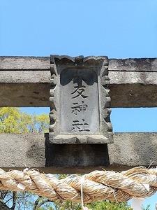 大友神社 (2)