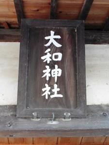 大和神社・行者堂 (2)
