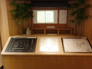 高山彦九郎記念館 (1)