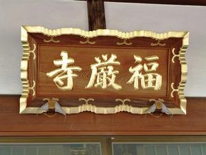 福厳寺 (3)