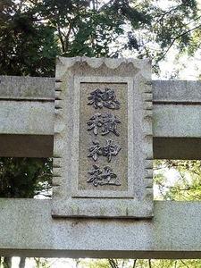 穂積神社 (2)