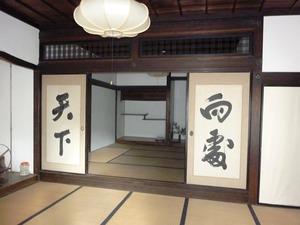 旧大庄屋役宅書院 (4)