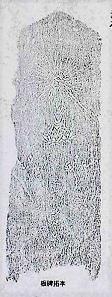 来迎阿弥陀画像板碑 (3)