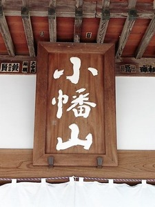 寿福寺 (3)