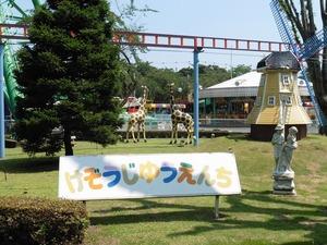 華蔵寺遊園地 (2)