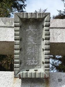 鶉長良神社 (2)