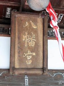 上中森八幡宮 (4)