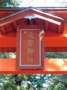 萩生浅間神社 (3)